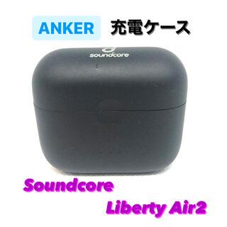 Soundcore Liberty Air2 ケース ANKER