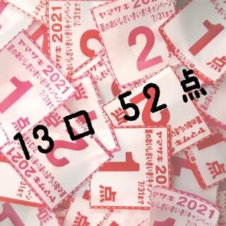 ヤマザキセイパン(山崎製パン)のヤマザキ 夏のおいしさいきいき キャンペーン 応募マーク 52点 13口分(その他)