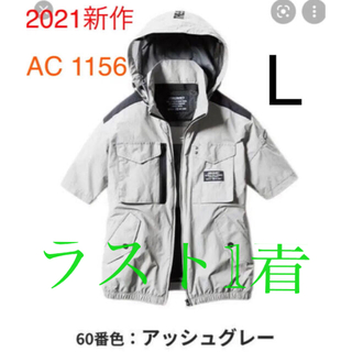 BURTLE - 空調服 バートル  AC1156 2021新作 アッシュグレー Lサイズ