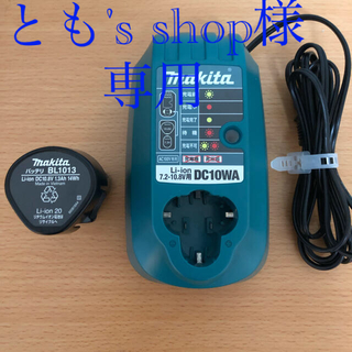 マキタ(Makita)のマキタDC10WAとBL1013セット(バッテリー/充電器)