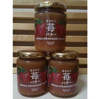 カルディ(KALDI)のカルディ あまおう苺バター いちごジャム 3個セット(缶詰/瓶詰)