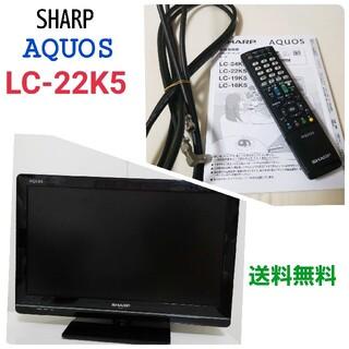 SHARP - シャープ/テレビ/22型/SHARP AQUOS K K5 LC-22K5-B