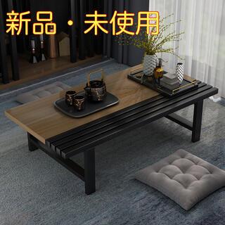 テーブル リビングテーブル センターテーブル 家具 机 バイカラー(ローテーブル)