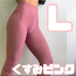 ヨガパンツ L ダスティピンク フィットネス スパッツ 着圧 韓国 レギンス(エクササイズ用品)