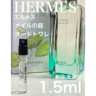 エルメス(Hermes)の[h-n]HERMES エルメス ナイルの庭 オードゥトワレ1.5ml(ユニセックス)