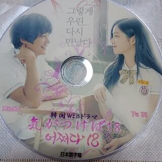 SHINee - 韓国ドラマ 気がつけば18 SHINee ミンホ  ユビ DVD 短編