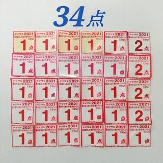 ヤマザキセイパン(山崎製パン)のヤマザキパン 応募券34点(その他)