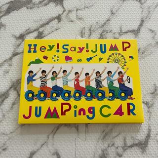 ヘイセイジャンプ(Hey! Say! JUMP)のJUMPing car (初回限定盤1)(アイドル)