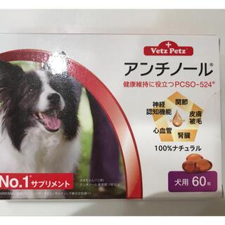 アンチノール 60粒(犬)