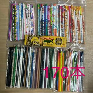 えんぴつ各種 まとめ売り 170本(鉛筆)