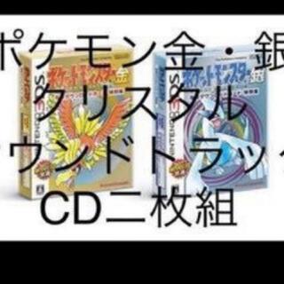 ポケモン(ポケモン)のポケットモンスター 金・銀・クリスタル オリジナルサウンドトラック 試曲有★(ゲーム音楽)