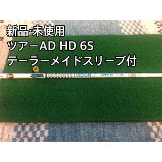 Graphite Design - 【新品・未使用】ツアーAD HD6 S 1W用 スリーブ付