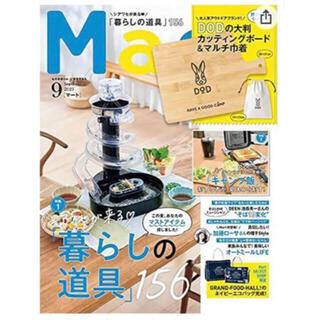 コウブンシャ(光文社)のMart (マート) 2021年 09月号 雑誌のみ(生活/健康)