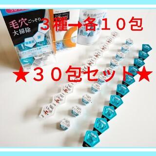 定番人気洗顔3種☆酵素洗顔パウダー30包セット☆オバジ☆スイサイ☆ファンケル