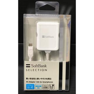 ソフトバンク(Softbank)の【未開封・新品】SoftBank SB-AC13-HDMU/WH(バッテリー/充電器)