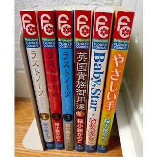 ラストノーツ1-3巻 全巻 初版