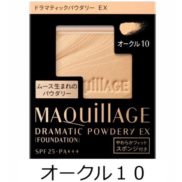MAQuillAGE(マキアージュ)のMAQuillAGE ファンデ オークル10 コスメ/美容のベースメイク/化粧品(ファンデーション)の商品写真