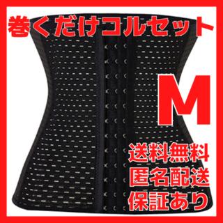 M コルセット プリンセススリム代替品 腰痛くびれ ウエストニッパー 体型カバー(エクササイズ用品)