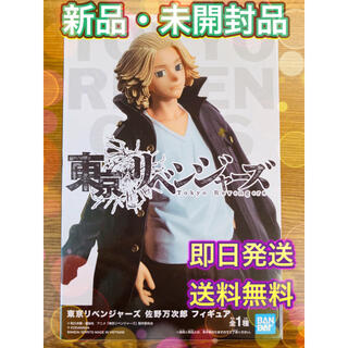 BANDAI - 【新品・未開封品】東京リベンジャーズ  佐野万次郎 マイキー フィギュア