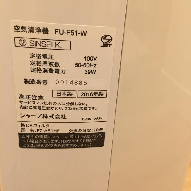 SHARP(シャープ)のSHARP 空気清浄機 FU-F51-W 日本製 2016年製 スマホ/家電/カメラの生活家電(空気清浄器)の商品写真