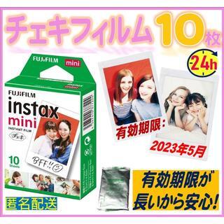 富士フイルム - チェキフィルム10枚 23年5月期限 外箱無 instax mini