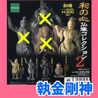 エポック(EPOCH)のガシャポン エポック社 和の心 仏像コレクション 執金剛神立像(その他)