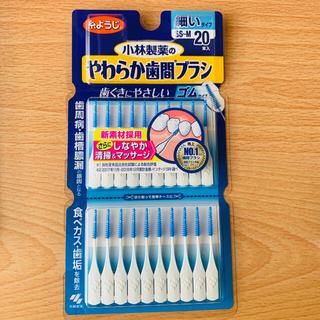 小林製薬 - 👍 小林製薬 糸ようじ やわらか歯間ブラシ —20本