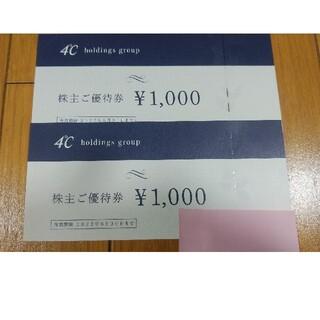 4℃ - 4℃ ヨンドシー 株主優待券 2000円分