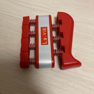 La-VIE(ラ・ヴィ) フィンガーグリップ ハード(エクササイズ用品)