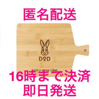 ドッペルギャンガー(DOPPELGANGER)の大判カッティングボード & 巾着【新品】dod Mart 2021年9月号 付録(調理器具)