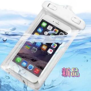 新品 iPhone  水に浮く スマホケース 全機種対応 ホワイト 白色 防水(その他)