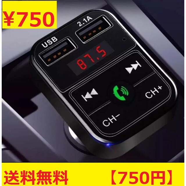 FMトランスミッター 充電 シガーソケット ハンズフリー ブラック 携帯 音楽 自動車/バイクの自動車(車内アクセサリ)の商品写真