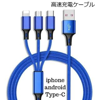 スマホ充電ケーブル(ブルー)3in1マルチ(その他)