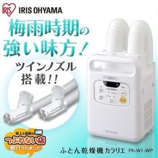 アイリスオーヤマ - 値下げ❕【新品/未開封】カラリエ  布団乾燥機 ツインノズル