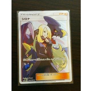 ポケモン(ポケモン)のポケモンカードゲーム シロナSR(シングルカード)