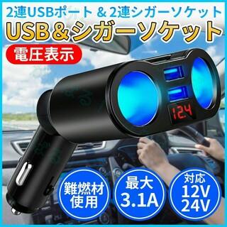 シガーソケット USB 2連 充電ソケット USB充電ポート 電圧表示 車 二股