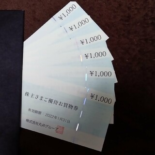 丸井 マルイ 株主優待 6000円分
