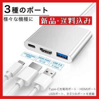 変換アダプタ Type-C変換アダプタ USBアダプタ 変換ケーブル タイプC(その他)