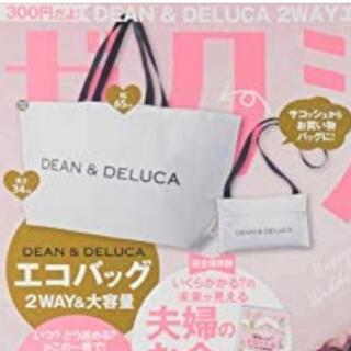 DEAN & DELUCA - 【付録のみ】ゼクシィ 11月号 DEAN & DELUCA