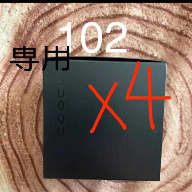 専用未開封 SUQQU エクストラリッチ グロウクリームファンデーション102 コスメ/美容のベースメイク/化粧品(ファンデーション)の商品写真