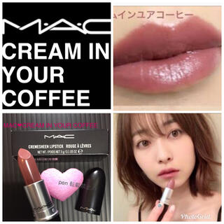 MAC - クリームインユアコーヒー 大人気カラー MAC リップ 口紅