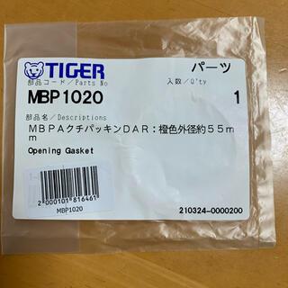 タイガー(TIGER)のタイガー水筒 部品(水筒)