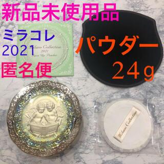 Kanebo - ミラノコレクションフェースアップパウダー2021  おしろい