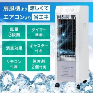 先日購入 一度のみ使用 冷風機 冷風扇風機 タワー型 冷風扇 スポットクーラー