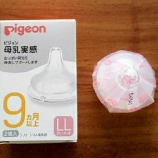 ピジョン(Pigeon)のピジョン 母乳実感 LLサイズ 1個(哺乳ビン用乳首)