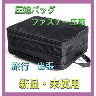 SALE中❗️ 旅行圧縮バッグ 圧縮バッグ トラベルポーチ超便利収納バッグ(旅行用品)