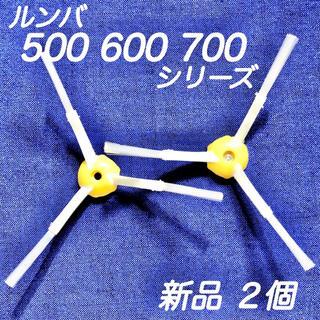☆新品2個 ネジ2個☆ ルンバ 500 600 700 シリーズ エッジブラシ(掃除機)