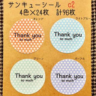 ☆サンキューシール☆[c2]96枚(カード/レター/ラッピング)