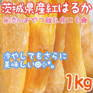 1㎏ 訳あり紅はるか 茨城 干し芋 国産 お菓子 和 洋 おやつ ダイエット(フルーツ)