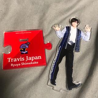 Travis Japan トラジャ 七五三掛龍也 アクスタ アクリルスタンド
